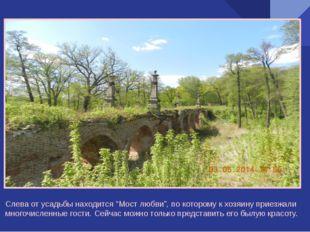 """Слева от усадьбы находится """"Мост любви"""", по которому к хозяину приезжали мног"""