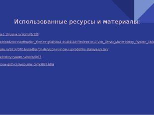 Использованные ресурсы и материалы:     http://stage1.10russia.ru/sights/