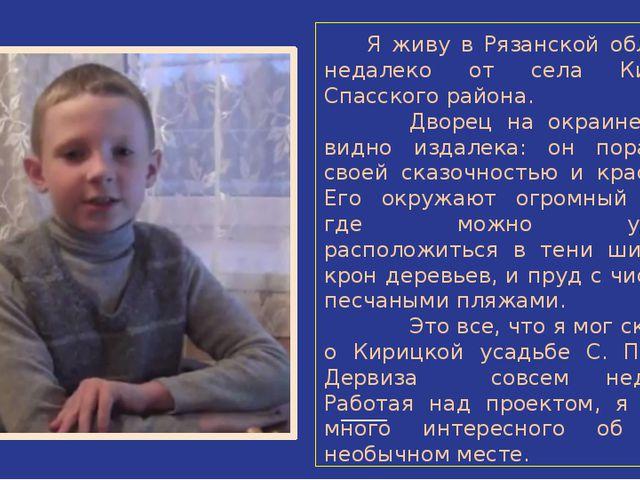 Я живу в Рязанской области, недалеко от села Кирицы Спасского района. Дворец...