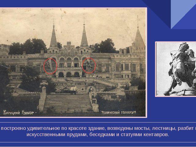 Было построено удивительное по красоте здание, возведены мосты, лестницы, ра...