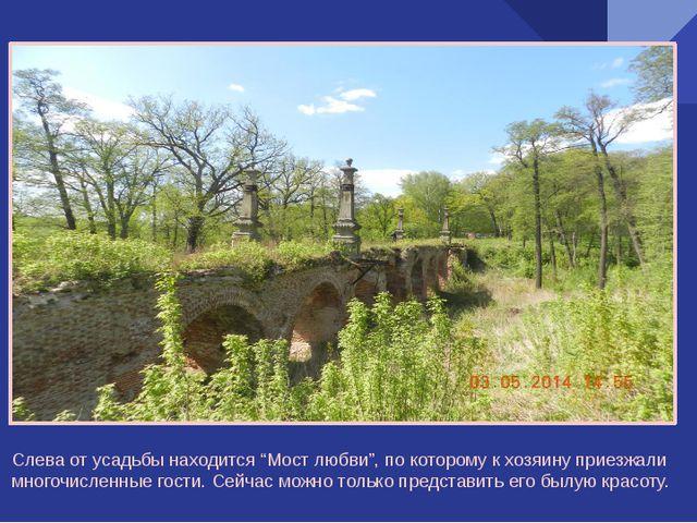"""Слева от усадьбы находится """"Мост любви"""", по которому к хозяину приезжали мног..."""
