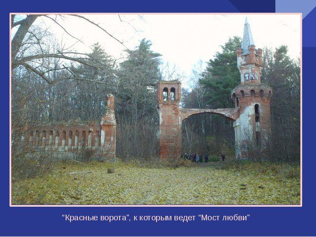 """""""Красные ворота"""", к которым ведет """"Мост любви"""""""