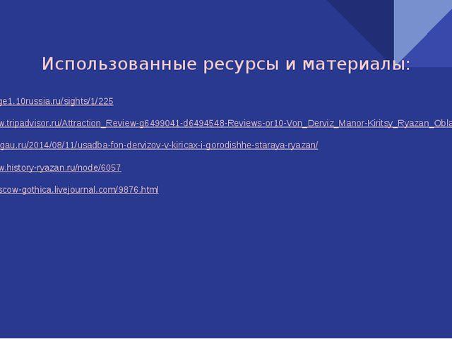 Использованные ресурсы и материалы:     http://stage1.10russia.ru/sights/...