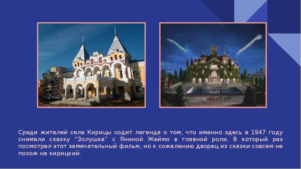 Среди жителей села Кирицы ходит легенда о том, что именно здесь в 1947 году с...