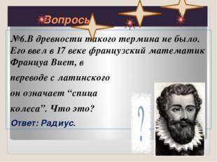Вопросы №6.В древности такого термина не было. Его ввел в 17 веке французски