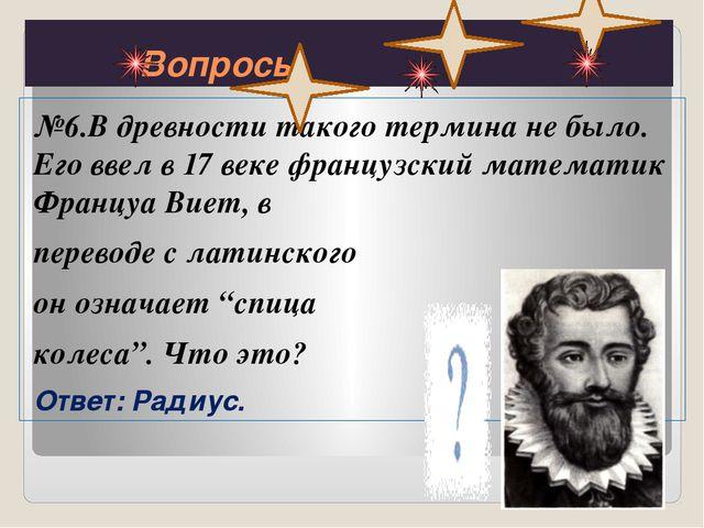 Вопросы №6.В древности такого термина не было. Его ввел в 17 веке французски...