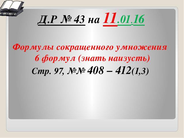 Д.Р № 43 на 11.01.16 Формулы сокращенного умножения 6 формул (знать наизусть...