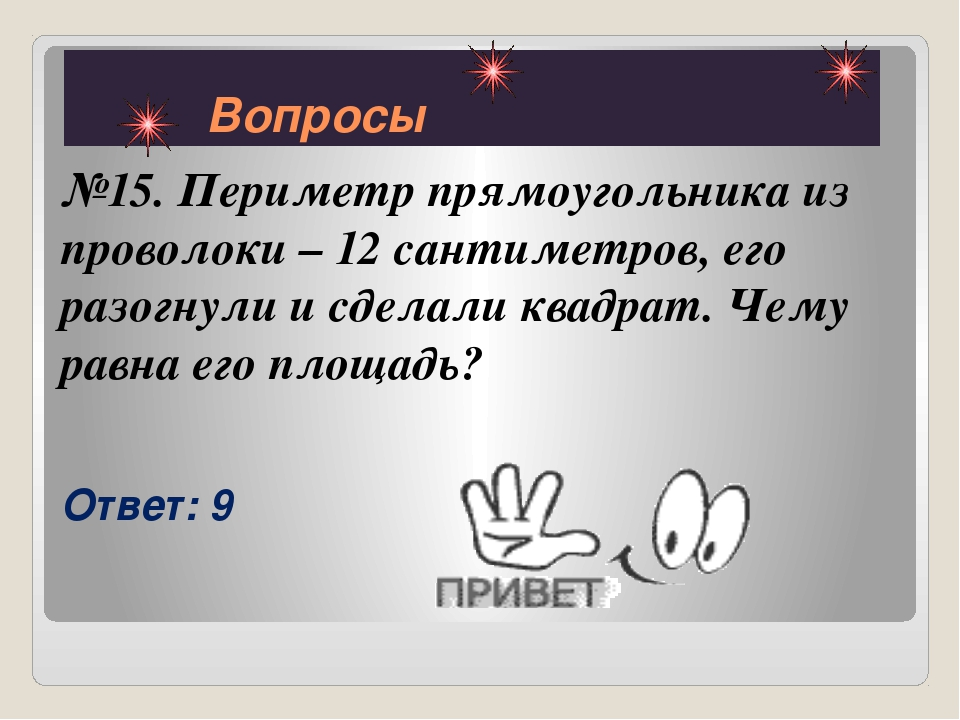 Вопросы №15. Периметр прямоугольника из проволоки – 12 сантиметров, его разо...