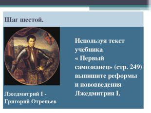 Шаг шестой. Лжедмитрий I - Григорий Отрепьев Используя текст учебника « Перв