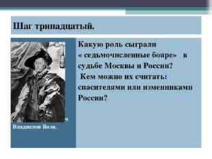 Шаг тринадцатый. Польский королевич Владислав Вази.Какую роль сыграли « седь