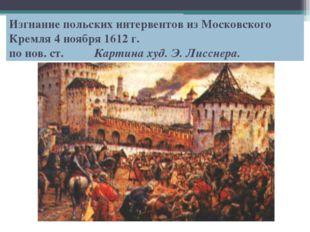 Изгнание польских интервентов из Московского Кремля 4 ноября 1612 г. по нов.