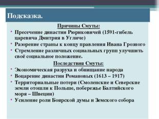 Подсказка. Причины Смуты: Пресечение династии Рюриковичей (1591-гибель цареви