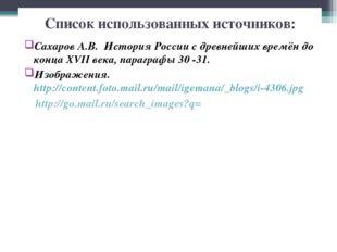 Список использованных источников: Сахаров А.В. История России с древнейших вр