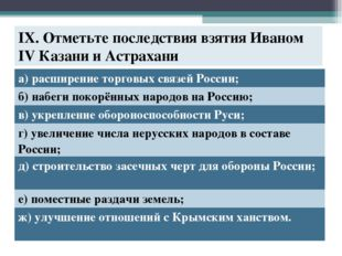 IX. Отметьте последствия взятия Иваном IV Казани и Астрахани а) расширение то