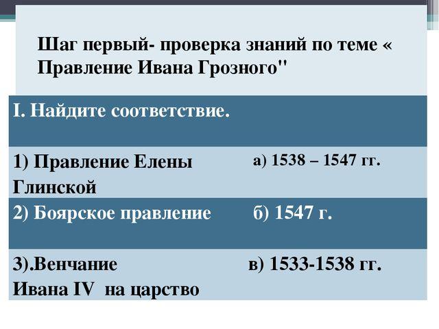 """Шаг первый- проверка знаний по теме « Правление Ивана Грозного"""" I. Найдите с..."""
