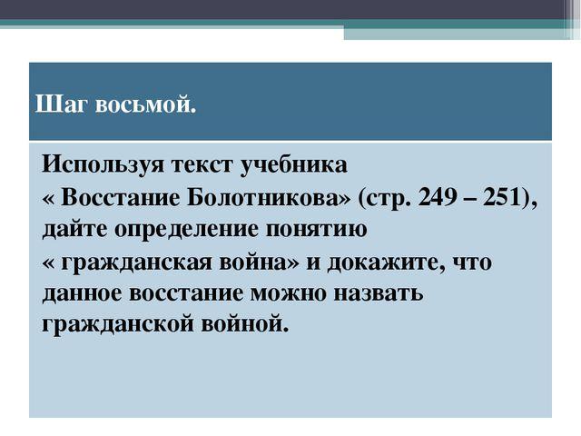 Шаг восьмой. Используя текст учебника « Восстание Болотникова» (стр. 249 – 25...
