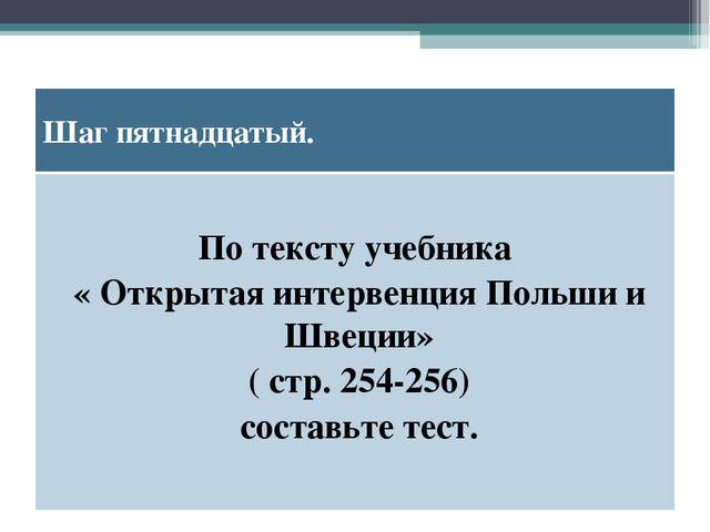 Шаг пятнадцатый. По тексту учебника « Открытая интервенция Польши и Швеции» (...