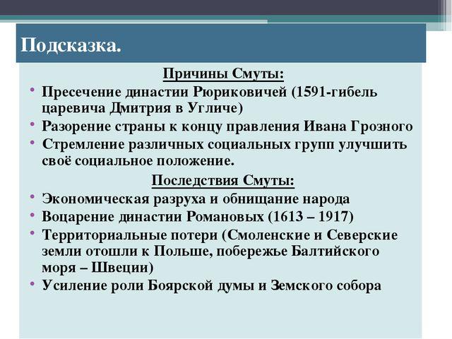 Подсказка. Причины Смуты: Пресечение династии Рюриковичей (1591-гибель цареви...