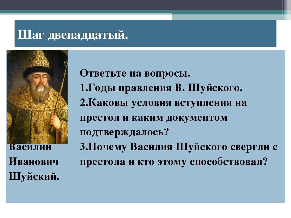 Шаг двенадцатый. Василий Иванович Шуйский. Ответьте на вопросы. Годы правлен...