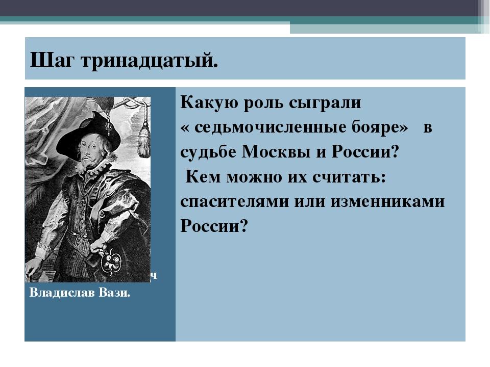 Шаг тринадцатый. Польский королевич Владислав Вази.Какую роль сыграли « седь...
