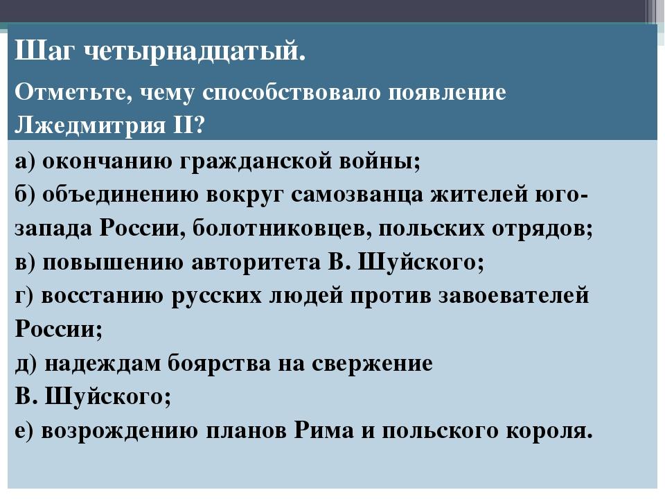 Шаг четырнадцатый. Отметьте, чему способствовало появление Лжедмитрия II? а)...
