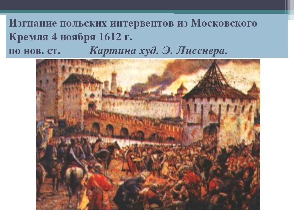 Изгнание польских интервентов из Московского Кремля 4 ноября 1612 г. по нов....