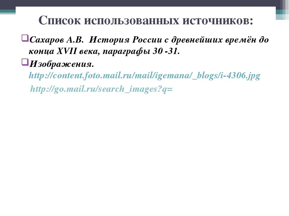 Список использованных источников: Сахаров А.В. История России с древнейших вр...