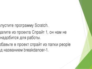 Запустите программу Scratch. Удалите из проекта Спрайт 1, он нам не понадоби