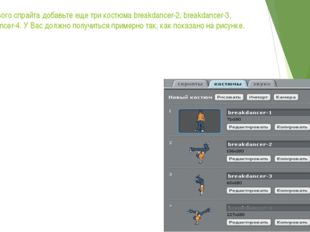 Для нового спрайта добавьте еще три костюма breakdancer-2, breakdancer-3, bre