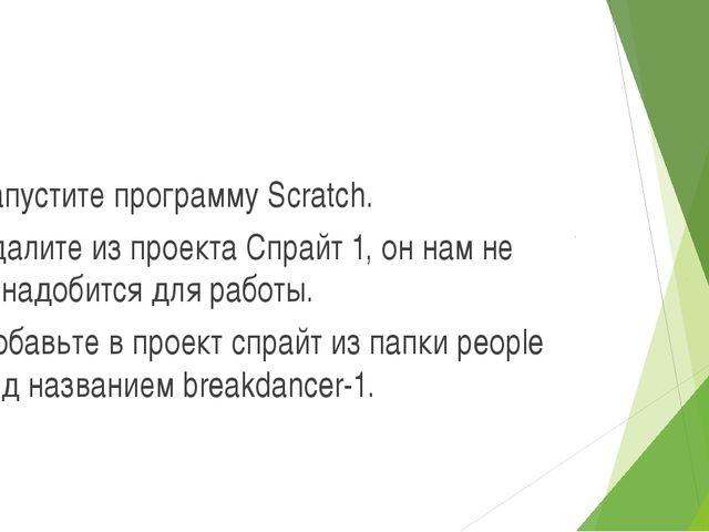 Запустите программу Scratch. Удалите из проекта Спрайт 1, он нам не понадоби...