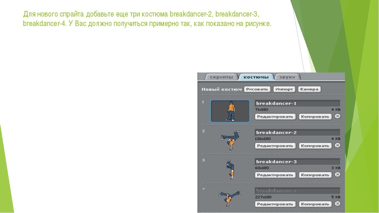 Для нового спрайта добавьте еще три костюма breakdancer-2, breakdancer-3, bre...