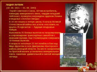 ЛИДИЯ ЛИТВЯК (18 .08. 1921 — 01. 08. 1943) Герой Советского Союза, лётчик-ис
