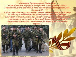 Александр Владимирович Захарченко Глава Донецкой Народной Республики, Предсе