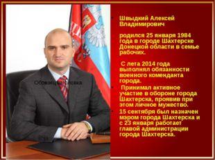 Швыдкий Алексей Владимирович родился 25 января 1984 года в городе Шахтерске