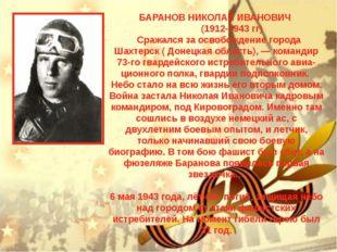 БАРАНОВ НИКОЛАЙ ИВАНОВИЧ (1912-1943 гг) Сражался за освобождение города Шахт