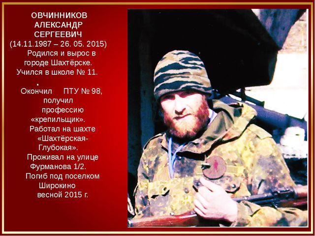 . ОВЧИННИКОВ АЛЕКСАНДР СЕРГЕЕВИЧ (14.11.1987 – 26. 05. 2015) Родился и вырос...