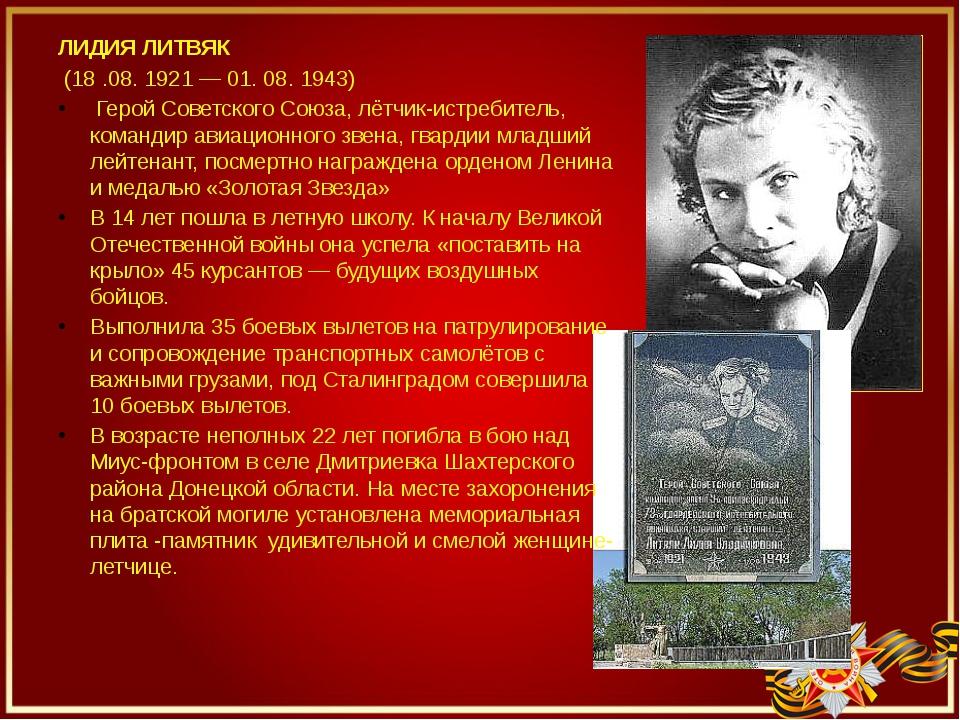 ЛИДИЯ ЛИТВЯК (18 .08. 1921 — 01. 08. 1943) Герой Советского Союза, лётчик-ис...