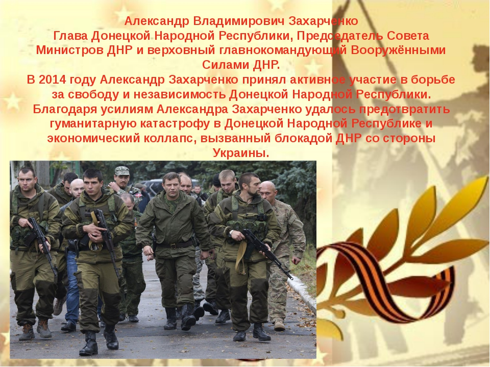 Александр Владимирович Захарченко Глава Донецкой Народной Республики, Предсе...