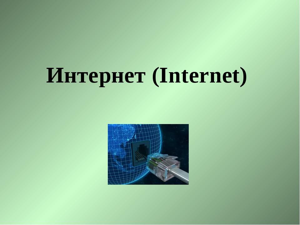 Интернет (Internet)