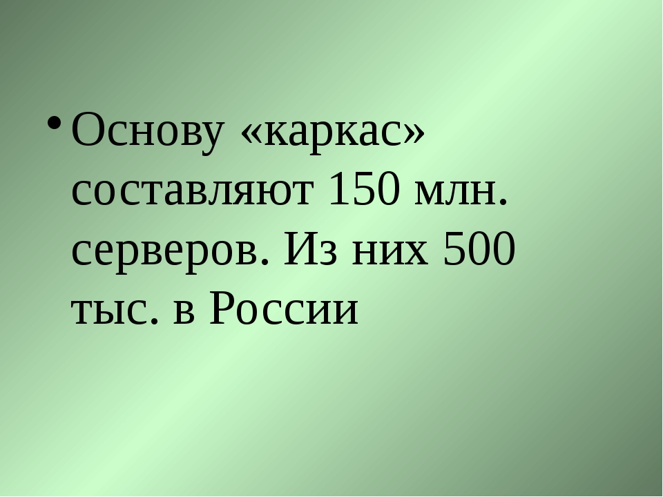 Основу «каркас» составляют 150 млн. серверов. Из них 500 тыс. в России