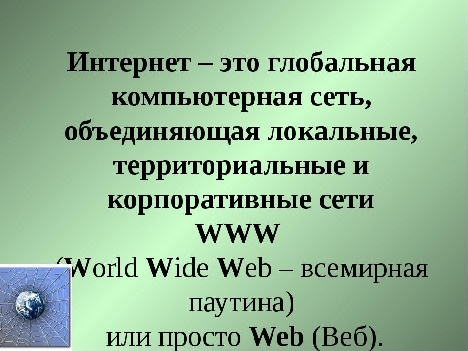 Интернет – это глобальная компьютерная сеть, объединяющая локальные, территор...