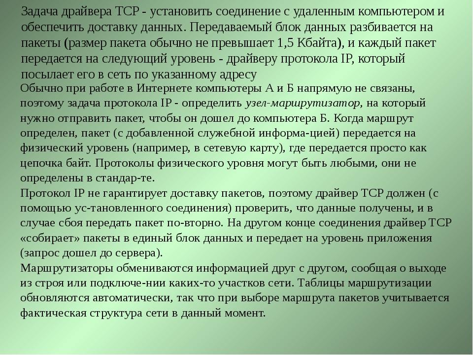 Задача драйвера TCP - установить соединение с удаленным компьютером и обеспеч...
