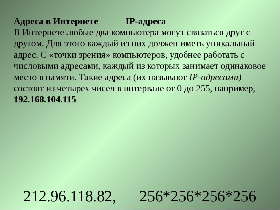 212.96.118.82, 256*256*256*256 Адреса в Интернете IP-адреса В Интернете люб...