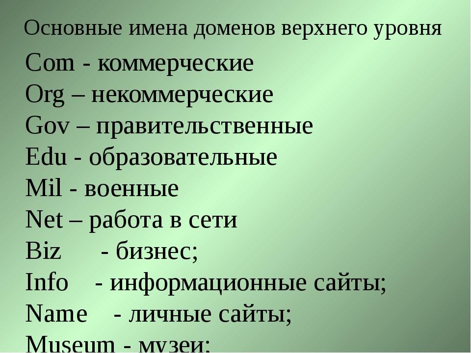 Com - коммерческие Org – некоммерческие Gov – правительственные Edu - образов...