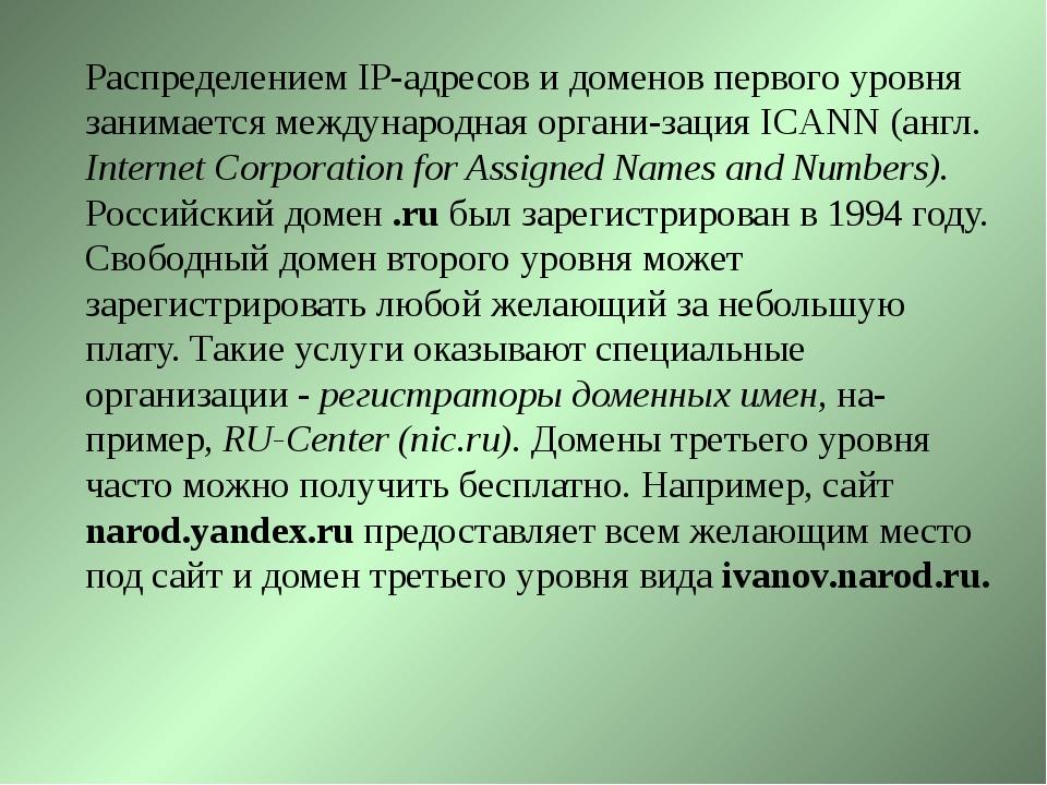 Распределением IP-адресов и доменов первого уровня занимается международная о...