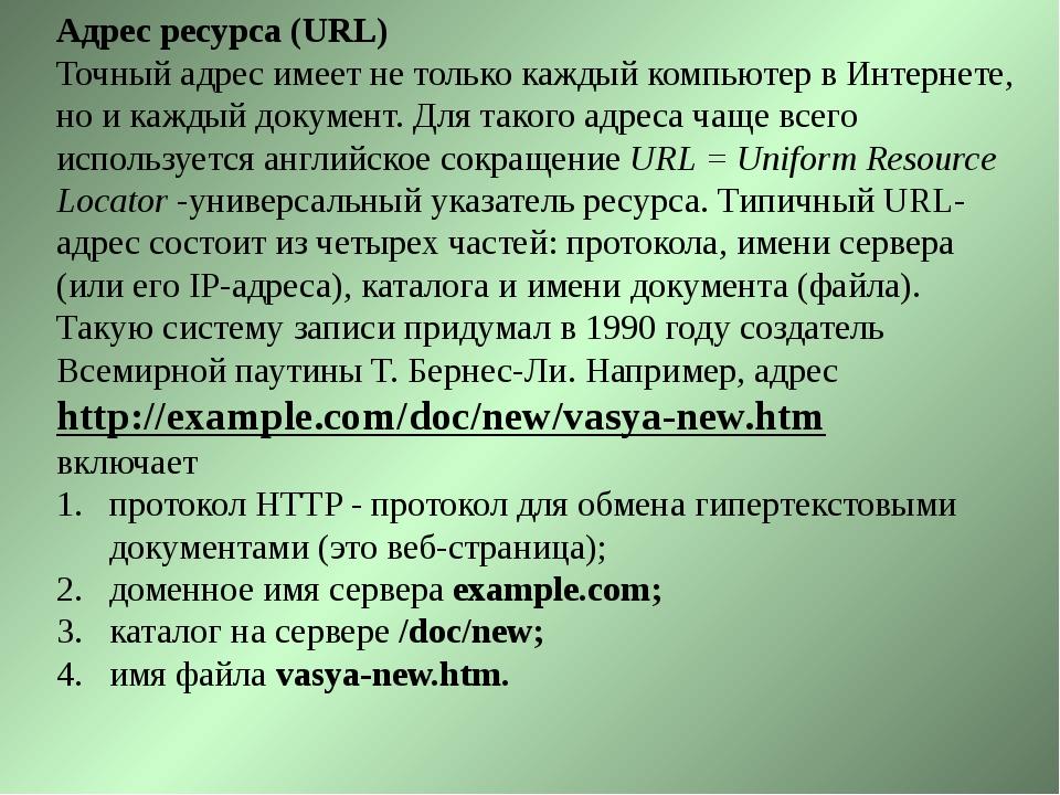 Адрес ресурса (URL) Точный адрес имеет не только каждый компьютер в Интернете...