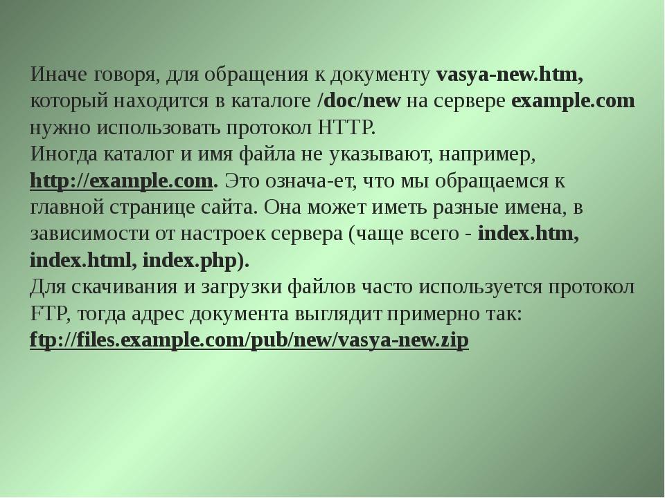 Иначе говоря, для обращения к документу vasya-new.htm, который находится в ка...