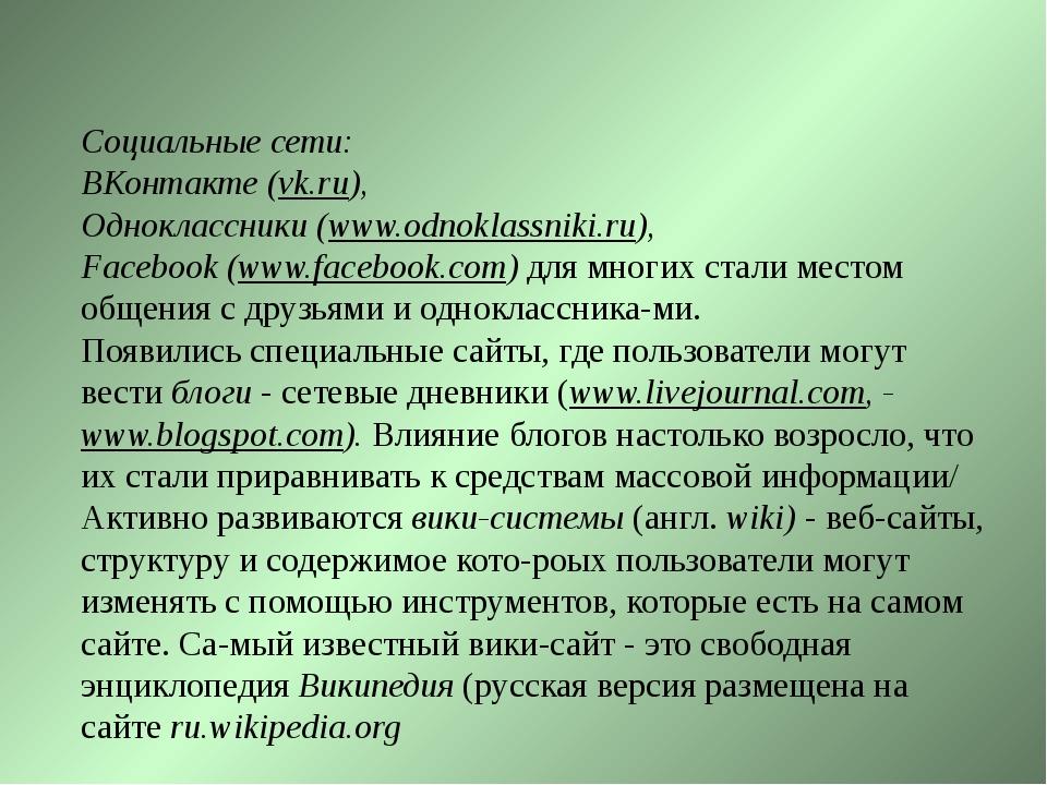 Социальные сети: ВКонтакте (vk.ru), Одноклассники (www.odnoklassniki.ru), Fac...
