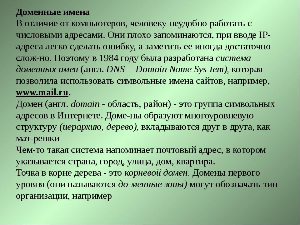 Доменные имена В отличие от компьютеров, человеку неудобно работать с числовы...