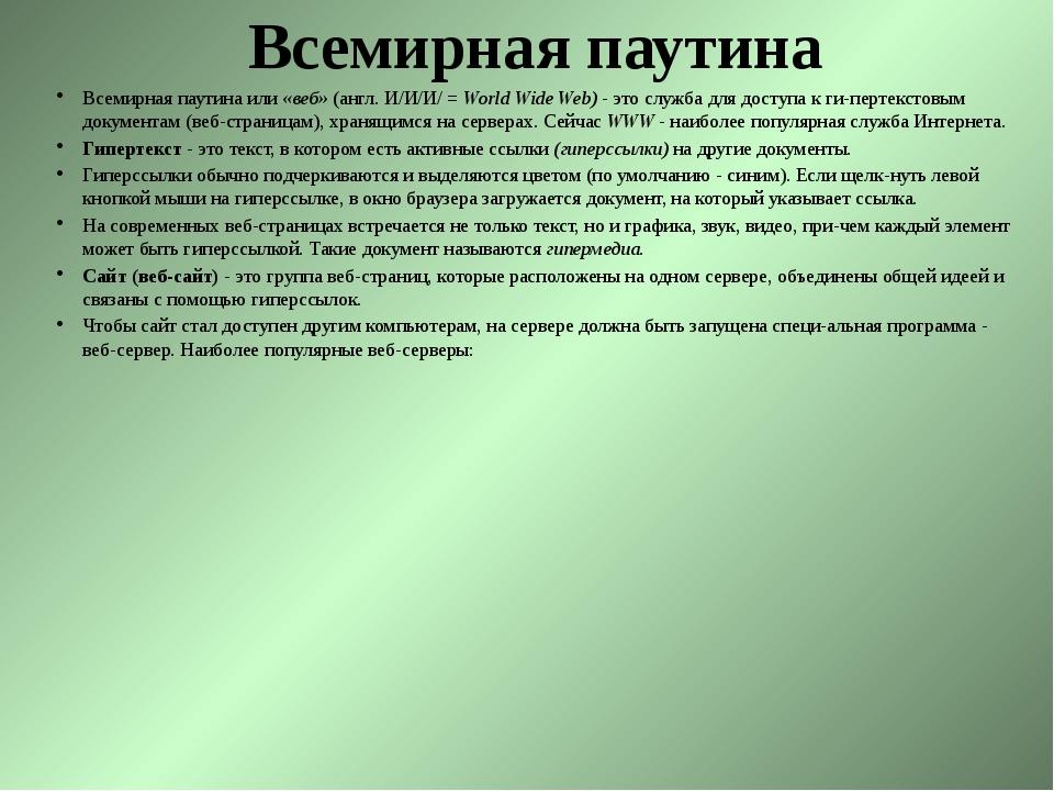 Всемирная паутина Всемирная паутина или «веб» (англ. И/И/И/ = World Wide Web)...